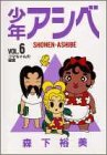 少年アシベ VOL.6 (ヤングジャンプコミックス)