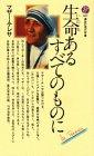 生命あるすべてのものに (講談社現代新書 (667))