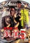 銭道5 無限連鎖講 [DVD]