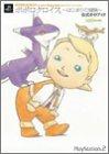 ポポロクロイス‐はじまりの冒険‐公式ガイドブック