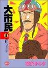 大市民 4 (アクションコミックスピザッツ)