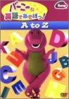 バーニーと英語であそぼっ! A to Z [DVD]