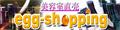ヘアケア用品やスキンケア用品など美容室専売商品の通販egg-shopping