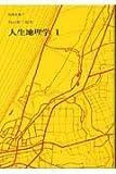 人生地理学 (1) (聖教文庫 (7))