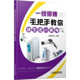Repair Small Appliances front-622661