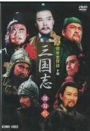 中国歴史探訪 三国志 下篇 [DVD]