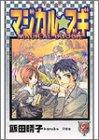 マジカル・ブギ 第2巻 (あすかコミックス)