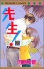 先生! (19) (マーガレットコミックス (3633))