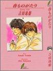 春ものがたり / 吉田 珠姫 のシリーズ情報を見る
