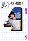 風子のいる店 (4) (講談社漫画文庫)
