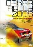 ダカール・ラリー2006〈特別編〉 [DVD]