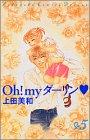 Oh!myダーリン〓 (5) (講談社コミックスフレンドB―Betsufure KCDX (1307巻))