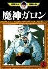 魔神ガロン(3) (手塚治虫漫画全集)