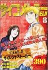 サイコメトラーEiji 8 (プラチナコミックス)