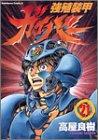 強殖装甲ガイバー (21) (角川コミックス・エース)