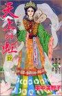 天上の虹―持統天皇物語 (19) (講談社コミックスKiss (416巻))