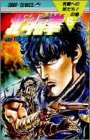 北斗の拳 第5巻