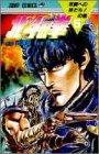 北斗の拳 第5巻 1985-03発売