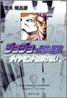 ジョジョの奇妙な冒険 25 Part4 ダイヤモンドは砕けない 8 (集英社文庫―コミック版)