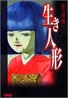 生き人形 (ホーム社漫画文庫)