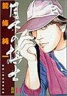 月下の棋士 (14) (ビッグコミックス)