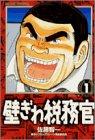 壁ぎわ税務官 1 (ビッグコミックス)