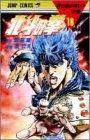 北斗の拳 第16巻 1987-05発売
