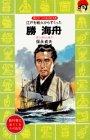 勝海舟―江戸を戦火からすくった (講談社火の鳥伝記文庫 (56))