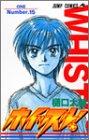 ホイッスル! (Number.15) (ジャンプ・コミックス)