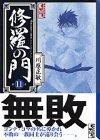 修羅の門 (11) (講談社漫画文庫)