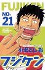 フジケン 21 (少年チャンピオン・コミックス)