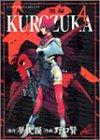 Kurozuka 4 (ジャンプコミックスデラックス)