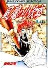 風魔の小次郎 3 (ジャンプコミックスセレクション)