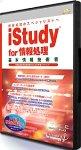 iStudy for 情報処理 基本情報技術者 平成16年秋期