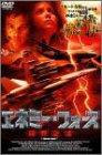 エネミー・フォース 限界空域 [DVD]