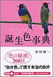 誕生色事典—「色の秘密」366日 (文春文庫PLUS)