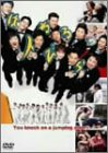 はねるのトびら [DVD]の画像