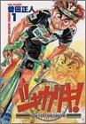 シャカリキ!―Run for tomorrow! (1) (少年チャンピオン・コミックス)
