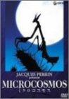 ミクロコスモス [DVD]
