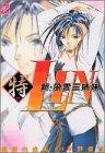 新・風雲三姉妹特Lin 2 (マガジンZコミックス)