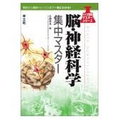 脳・神経科学集中マスター (バイオ研究マスターシリーズ)