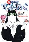 でぶねこ 1―猫マンガ決定版 (Feelコミックス)