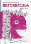 おおきなおおきなおいも—鶴巻幼稚園・市村久子の教育実践による (福音館創作童話シリーズ)