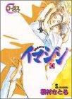 イマジン (4) (ヤングユーコミックス―Chorus series)