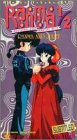 Ranma 1/2 - Anything Goes Martial Arts, Vol. 11: Ranma and Juliet [VHS]
