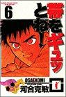 帯をギュッとね! (6) (少年サンデーコミックス〈ワイド版〉)