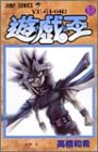 YU-GI-OH Vol. 38 (Yugiou) (in Japanese)