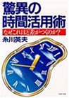 「驚異の時間活用術」糸川 英夫
