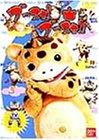 ブースカ!ブースカ!!(3) [DVD]