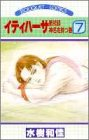 イティハーサ 7―第弐部 (ぶーけコミックス)